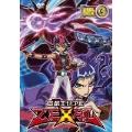 遊☆戯☆王ZEXAL DUEL BOX3