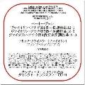 ベートーヴェン: ヴァイオリン・ソナタ第1番、第2番、第3番