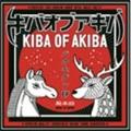 バカモダン EP [CD+Tシャツ【XLサイズ】]