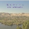 悠久のナイル - 木下牧子: 混声合唱作品集 II