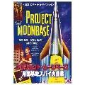 プロジェクト・ムーンベース 月面基地スパイ大作戦