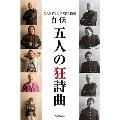 NANIWA EXPRESS自伝五人の狂詩曲
