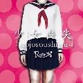 少女喪失-syojosoushitsu- (TYPE B) [CD+DVD]<初回限定盤>