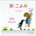 歌こよみ365 春編Album~夢に歌えば~