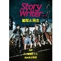 StoryWriter Vol.7