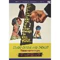 デッドロック (1955)