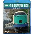 485系 特急北越[TEXJ-57009][Blu-ray/ブルーレイ]