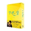 下流の宴 DVD-BOX