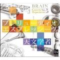 ブレーン・コンクール・レパートリー Vol.5 「プレリューディオ・エスプレッシーヴァ/天文学者」