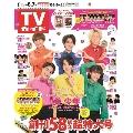 TVガイド 関東版 2020年8月7日号