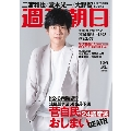 週刊朝日 2020年10月9日増大号<表紙: 二宮和也>
