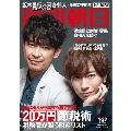 週刊朝日 2021年1月29日号<表紙: 坂本昌行(V6) & 河合郁人(A.B.C-Z)>