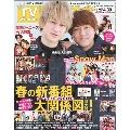 月刊TVガイド関東版 2021年5月号