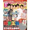 月刊TVガイド関東版 2021年9月号