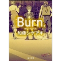 Burn. -バーン-