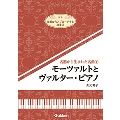 名器から生まれた名曲 1 モーツァルトとヴァルター・ピアノ