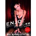 ダレノガレ明美ファースト写真集『ENJO』