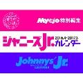 ジャニーズJr.カレンダー 2016.4→2017.3
