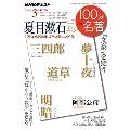 NHK100分de名著 夏目漱石スペシャル 3月