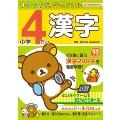 リラックマ学習ドリル 小学4年の漢字