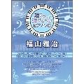 超ラク~に弾けちゃう! ピアノ・ソロ 福山雅治