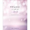 中島みゆきソングブック100