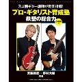 プロ・ギタリスト育成塾 鉄壁の総合力 [BOOK+CD-ROM]