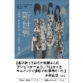 新世界 -信藤三雄の音楽とデザインの旅-