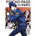 PSYCHO-PASS 監視官 狡噛慎也 2