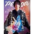 TVガイドPERSON Vol.94