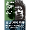 ジミ・ヘンドリクスかく語りき 1966-1970 インタヴュー集