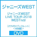ジャニーズWEST LIVE TOUR 2018 WESTival [2DVD+ブックレット]<初回盤> DVD