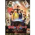 都会のトム&ソーヤ コンプリート版 [Blu-ray Disc+2DVD]