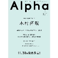 TVガイド Alpha EPISODE KK