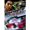 ドリフト2 デラックス版[GNBD-1171][DVD] 製品画像