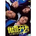 駄目ナリ! DVD-BOX(7枚組)