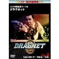 ドラグネット「主犯は語らず」「共犯者」「鳥籠」[IVCF-5205][DVD] 製品画像