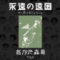 あがた森魚コンサート~「永遠の遠国」at 渋谷ジァン・ジァン