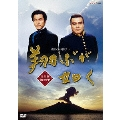 NHK大河ドラマ 翔ぶが如く 完全版 第六巻(2枚組)