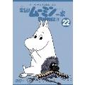 トーベ・ヤンソンの楽しいムーミン一家 シリーズDVD 22巻