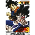 DRAGON BALL THE MOVIES #03 地球まるごと超決戦