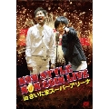 NON STYLE NON COIN LIVE in さいたまスーパーアリーナ<初回限定特別価格版>