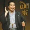 THE 五代目 圓楽 [CD+DVD]