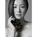 セカンドバージン DVD-BOX