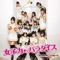 女子力←パラダイス [CD+DVD]