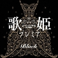 歌姫プレミア-ブラック-