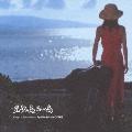 星砂の島、私の島 オリジナル・サウンドトラック