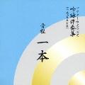 ビクター吟友会制定 吟詠伴奏集(平成16年改訂版)~音程 1本