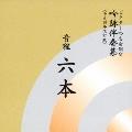 ビクター吟友会制定 吟詠伴奏集(平成16年改訂版)~音程 6本