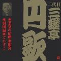 ビクター落語 二代目三遊亭円歌(7) 茶釜の喧嘩/龍宮/羽団扇てれすこ